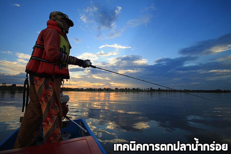 Fishing Brackish water
